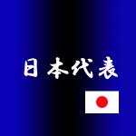 アジアカップ日本代表の日程まとめました