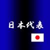 歴史的勝利!日本中の掌が帰った瞬間